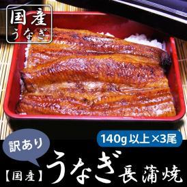 訳あり国産(鹿児島県)うなぎ長蒲焼 140g以上×3尾  送料無料 湯煎で4分、レンジでたったの2分で国産うなぎのおいし蒲焼が・・・
