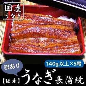 訳あり国産(鹿児島県)うなぎ長蒲焼 140g以上×5尾  送料無料 湯煎で4分、レンジでたったの2分で国産うなぎのおいし蒲焼が・・・