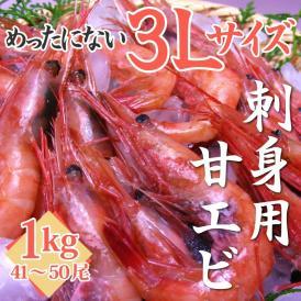 驚く大きさ3Lサイズ!!刺身用なのでトロっとぷりぷり! 「甘エビ 3L 1kg」41~50尾【ご贈答に最適!】