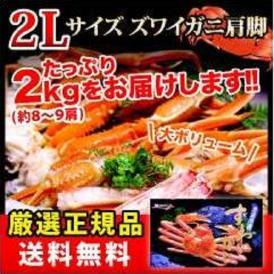 【送料無料】厳選・正規品 ボイルズワイガニ肩脚(セクション)2L / 2kg(8~9肩)4~6人分(化粧箱入り)ロシア産(蟹/かに)