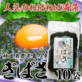 秋田男鹿半島の幸 秋田男鹿産ぎばさ(アカモク) 2kg(200g×10袋)