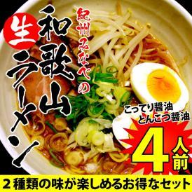 地元麺屋が作った 豚骨&鶏ガラ合わせだし 紀州みなべの和歌山生ラーメン 4人前