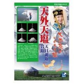 モンゴル塩 1kg(粗塩タイプ)単品販売はいたしません。【送料無料】北海道、沖縄・一部離島は別途送料540円掛かります。しお・岩塩・梅干漬け
