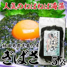 秋田男鹿半島の幸 秋田男鹿産ぎばさ(アカモク) 1000g(200g×5袋)