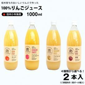 4種類から選べる信州小布施産の贅沢な100%りんごジュース!