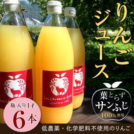 信州(長野県)小布施産 葉とらずサンふじのりんごジュース 果汁100% 1,000ml×6本 送料無料