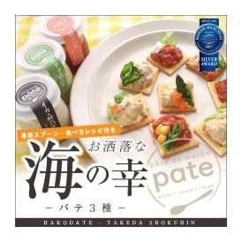お洒落な海の幸パテ3種セット 鮭のパテ(トマト風味) いか&鮭のパテ(チーズ風味) 帆立&鮭のパテ(マスタード風味)