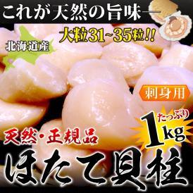 北海道産 天然生ほたて貝柱 刺身用1kg 大粒Sサイズ(31~35個)化粧箱入  ※ホタテ、帆立