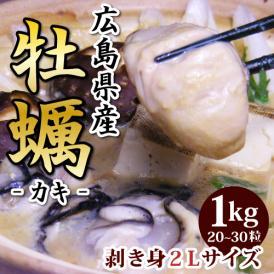 IQF凍結で牡蛎のうまみをにがしません。「広島産牡蠣剥き身2Lサイズ1kg」【お中元】【夏ギフト】【敬老の日】【お歳暮】【お年賀】