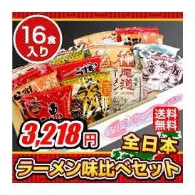 【送料無料】日本全国のおいしいラーメンを8種類厳選「全日本ラーメン味比べセット 16食」【お中元】【夏ギフト】【敬老の日】【お年賀】