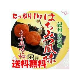 【送料無料】ご贈答用 紀州南高梅「うす塩味梅・蜂蜜風味」1kg【お中元】【夏ギフト】【お年賀】