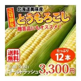 【送料無料】特別栽培農産物 北海道美瑛産フル−ツとうもろこし ゴールドラッシュ(M〜2Lサイズ)×12本(約4〜4.5kg前後)【夏ギフト】