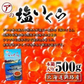 マルアの塩イクラ500g(木箱入り)北海道釧路産最高級の原卵を使用!いくら、イクラ、魚卵【ご贈答】【お中元】【お歳暮】【お年賀】