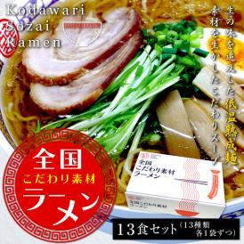 ラーメン 即席中華麺 低温熟成麺  新発売!全国こだわり素材ラーメン13種13食 【送料無料】