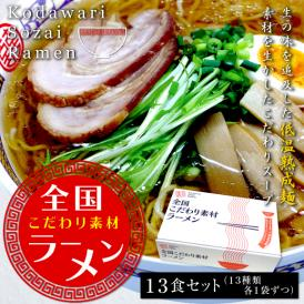 全国の美味しい素材で作ったこだわりラーメン!生の味を追求した低温熟成麺に素材の味が生きたスープは絶品