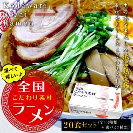 ラーメン 即席中華麺 低温熟成麺  新発売!全国こだわり素材ラーメン20食(全13種類+選べる7種類)【送料無料】