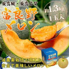 富良野メロン 1.3kg×1玉北海道より直送!贈答用に最適♪【送料無料】【お中元】【夏ギフト】
