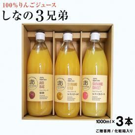 信州(長野県)小布施産 りんごジュース 果汁100%  1,000ml×3本《ご贈答用/化粧箱入》しなの3兄弟 送料込 シナノスイート、シナノゴールド、秋映