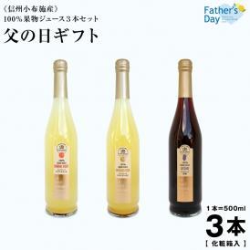 《父の日ギフト》信州(長野県)小布施産 果汁100%ジュース  500ml×3本《化粧箱入り》送料込み シナノスイート、シナノゴールド、巨峰
