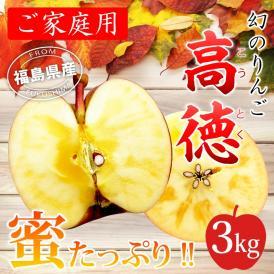 ご家庭用 福島産 高徳りんご3kg(9〜16玉)【送料無料】 ※ご家庭用、こうとく、林檎、リンゴ、りんご、蜜