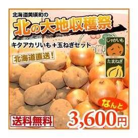 キタアカリ・富良野産玉ねぎ(各約5キロ)北の収穫2点セット