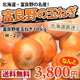 北海道富良野産玉ねぎ約10kg(M~2L) 減農薬栽培 【送料無料】北海道富良野より直送