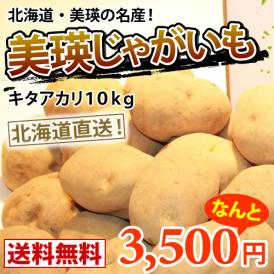 越冬キタアカリ約10kg(M〜2Lサイズ) 【送料無料】減農薬栽培 北海道より直送