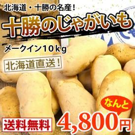 十勝産 越冬メークイン約10kg(LMサイズ) 【送料無料】北海道より直送