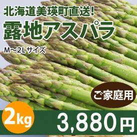 北海道美瑛産 減農薬露地栽培 朝採り新鮮 訳ありアスパラ 2kg(M~2Lサイズ20~40本前後×4パック)
