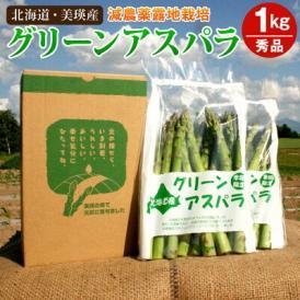 北海道美瑛産 減農薬露地栽培 朝採り新鮮 グリーンアスパラ 秀品1kg(M~2Lサイズ20~40本前後×2パック)