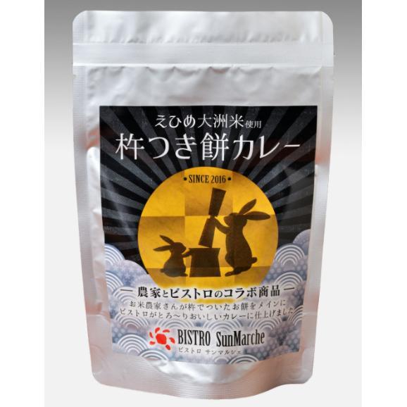 杵つき餅カレー【6食(1食:170g)詰合せ】02