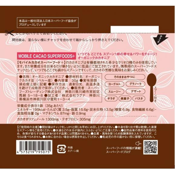 モバイルカカオスーパーフード +オーガニックカカオニブ(レシピブック付)04