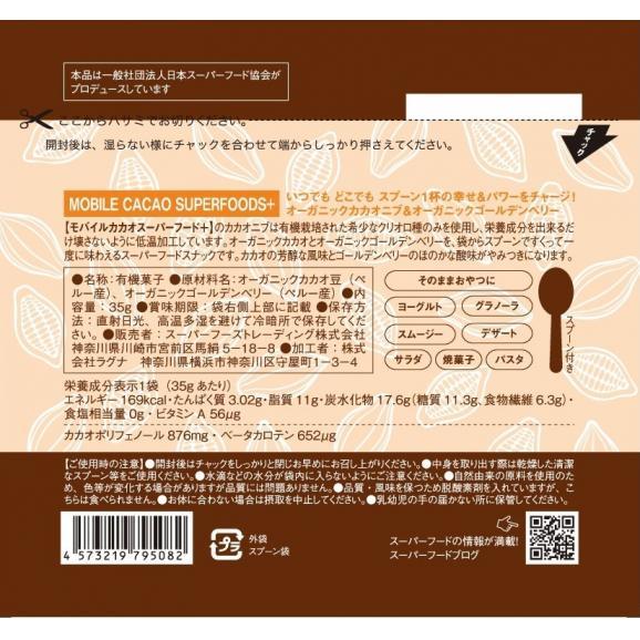 モバイルカカオスーパーフード+ オーガニックカカオニブ&オーガニックゴールデンベリー(レシピブック付)05