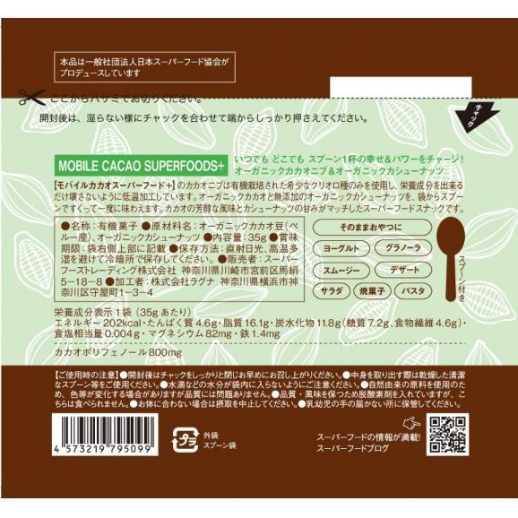 モバイルカカオスーパーフード+ オーガニックカカオニブ&オーガニックカシューナッツ(レシピブック付)05