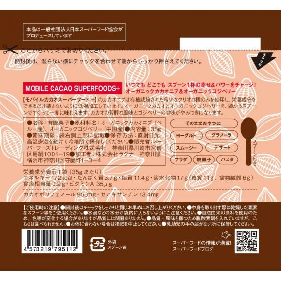 モバイルカカオスーパーフード+ オーガニックカカオニブ&オーガニックゴジベリー(レシピブック付)04