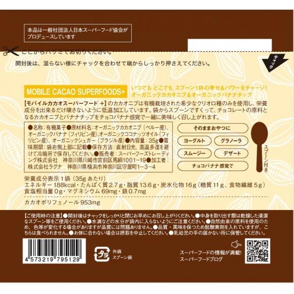 モバイルカカオスーパーフード+ オーガニックカカオニブ&オーガニックバナナチップ(レシピブック付)04