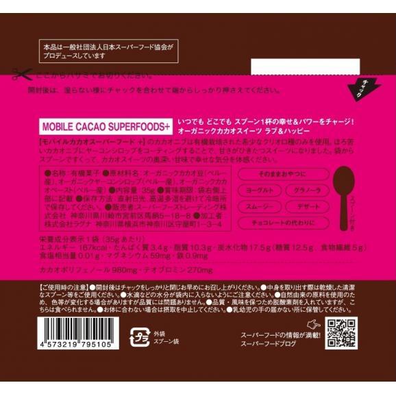 モバイルカカオスーパーフード+ オーガニックカカオスイーツラブ&ハッピー(レシピブック付)03