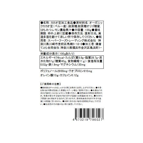発酵クリオロカカオニブ100g03