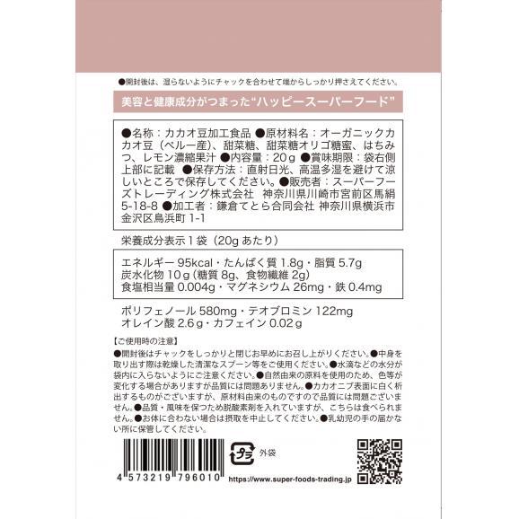 発酵クリオロカカオニブ20g03