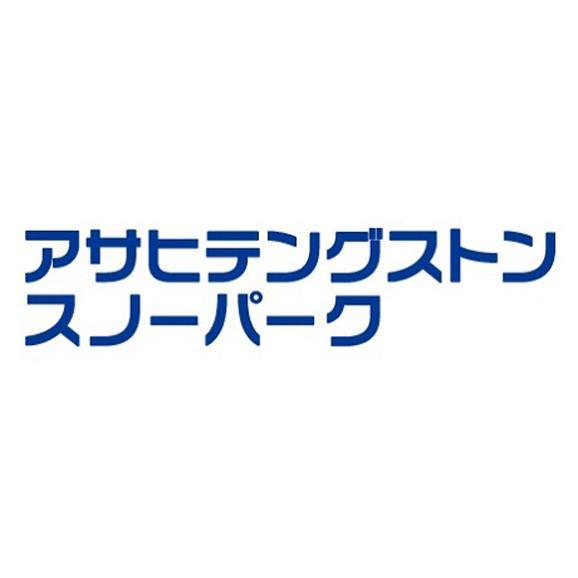 アサヒテングストン スノーパーク リフト・ゴンドラ1日券<全日┃大人>02