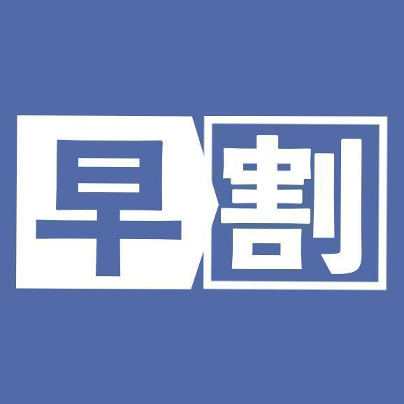 奥神鍋・万場 共通 早割リフト1日券<全日┃大人>02