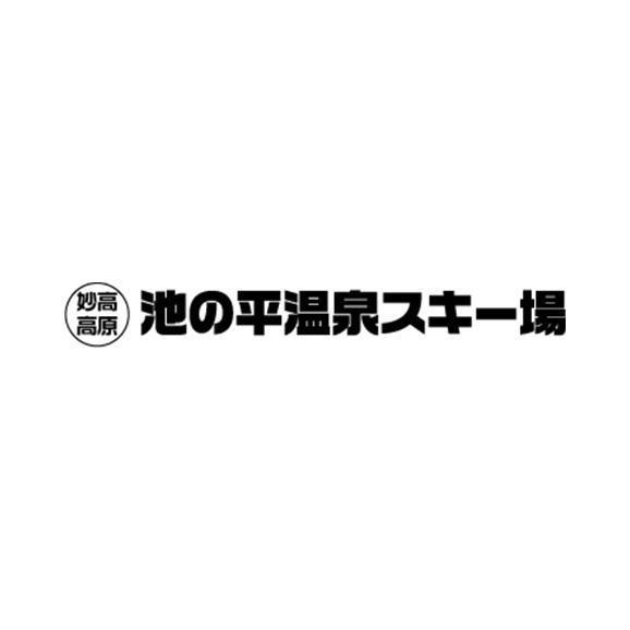 池の平温泉スキー場 リフトパック券<全日┃大人>02
