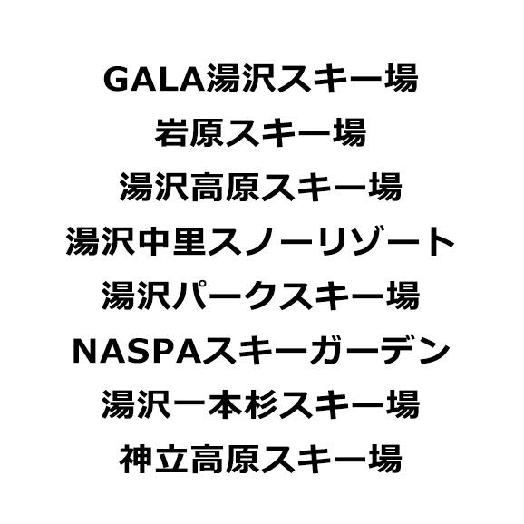 湯沢8スキー場 共通1日券<全日>01