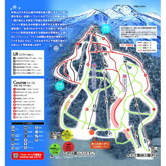 池の平温泉スキー場 リフト1日券<全日>02