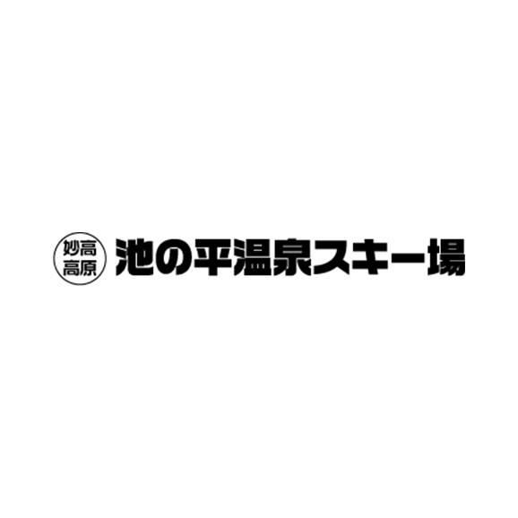 池の平温泉スキー場 リフト1日券<全日>03