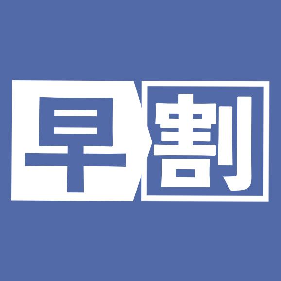 奥神鍋・万場 共通 早割リフト1日券<平日┃大人>02