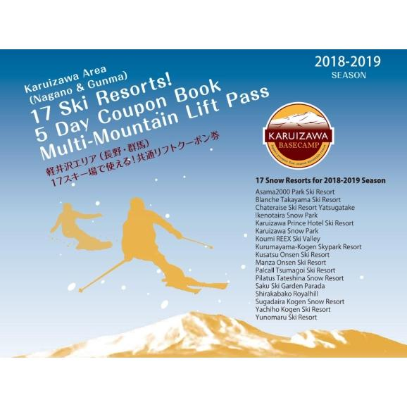 軽井沢ベースキャンプ パスポート<大人>01