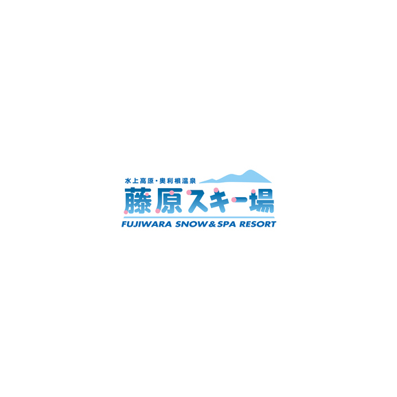 水上高原・奥利根温泉 藤原スキー場 前売リフト1日券<大人>03