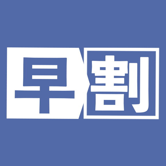 水上高原・奥利根温泉 藤原スキー場 前売リフト1日券<小学生>04