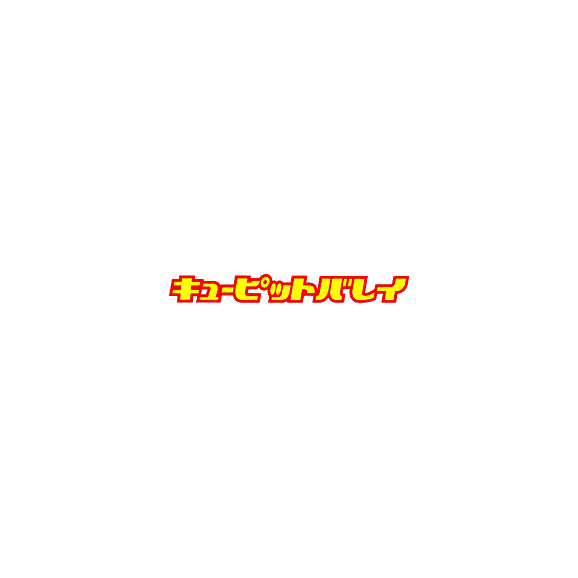 キューピットバレイ 早割ランチパック券<全日>02